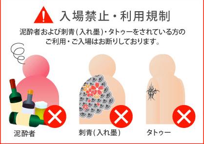 温泉/銭湯|刺青の規制を明示する画像